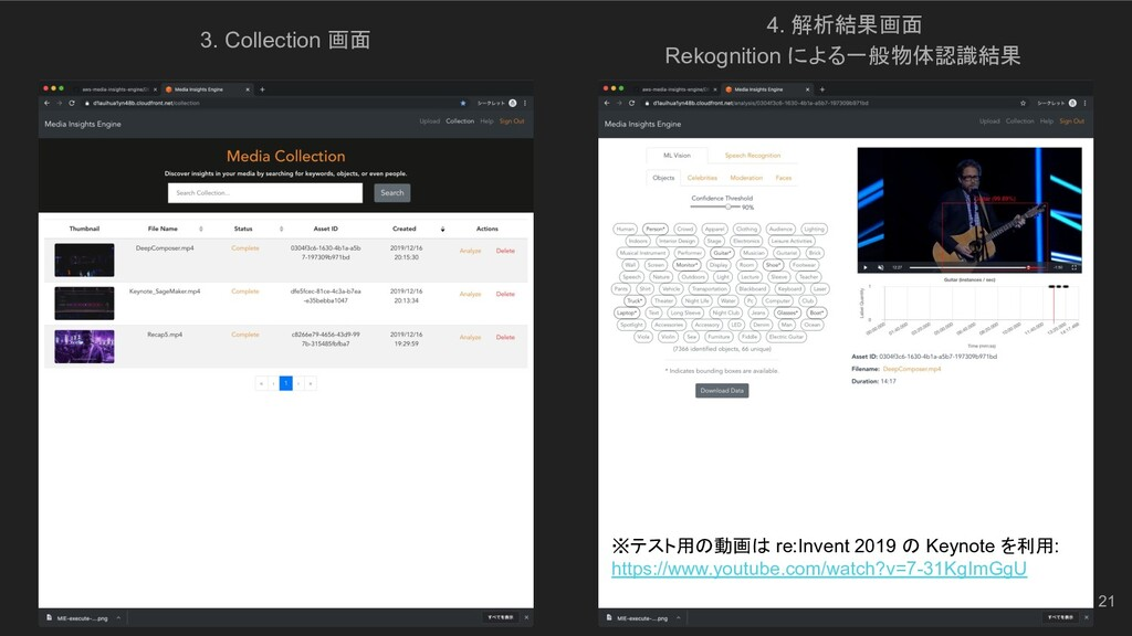 3. Collection 画面 4. 解析結果画面 Rekognition による一般物体認...
