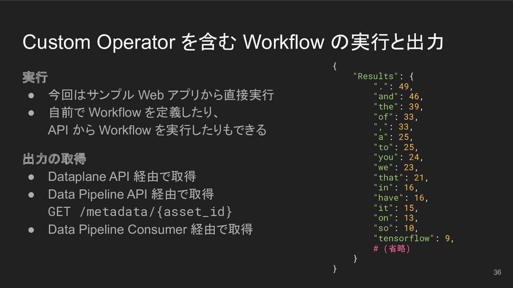 Custom Operator を含む Workflow の実行と出力 実行 ● 今回はサンプ...