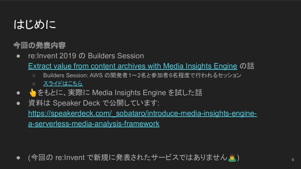はじめに 今回の発表内容 ● re:Invent 2019 の Builders Sessio...