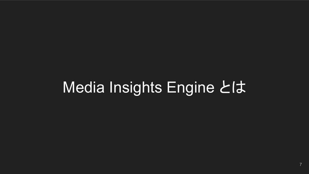 Media Insights Engine とは 7