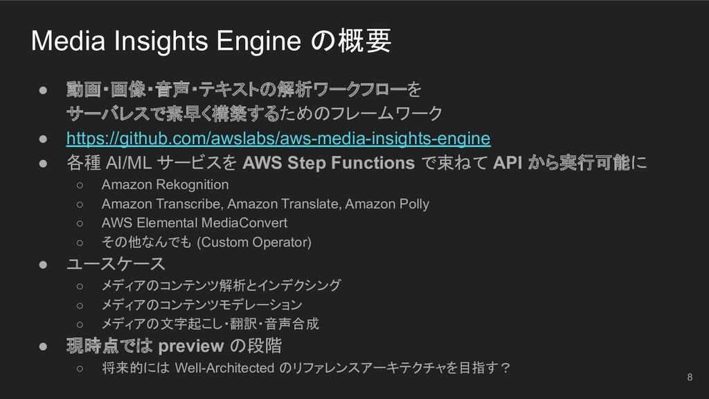 Media Insights Engine の概要 ● 動画・画像・音声・テキストの解析ワーク...