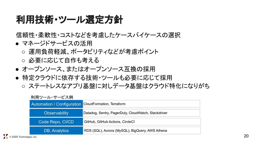 © ZOZO Technologies, Inc. 利用技術・ツール選定方針 信頼性・柔軟性...
