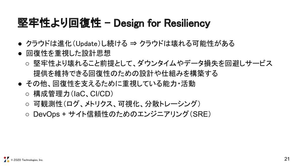 © ZOZO Technologies, Inc. 堅牢性より回復性 - Design for...