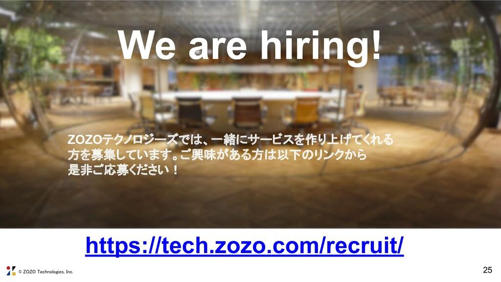 © ZOZO Technologies, Inc. 25 We are hiring! htt...