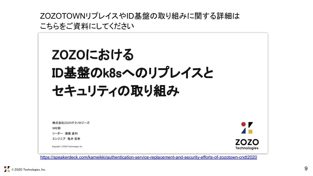 © ZOZO Technologies, Inc. 9 https://speakerdeck...