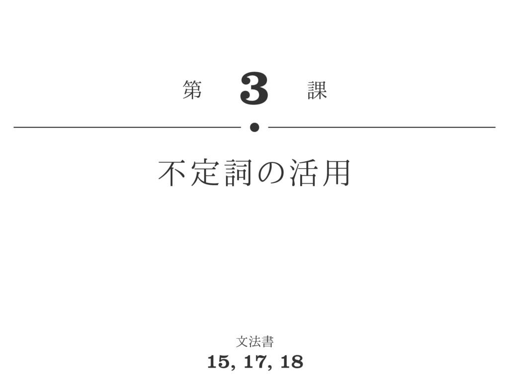 3 第 課 不定詞の活用 文法書 15, 17, 18