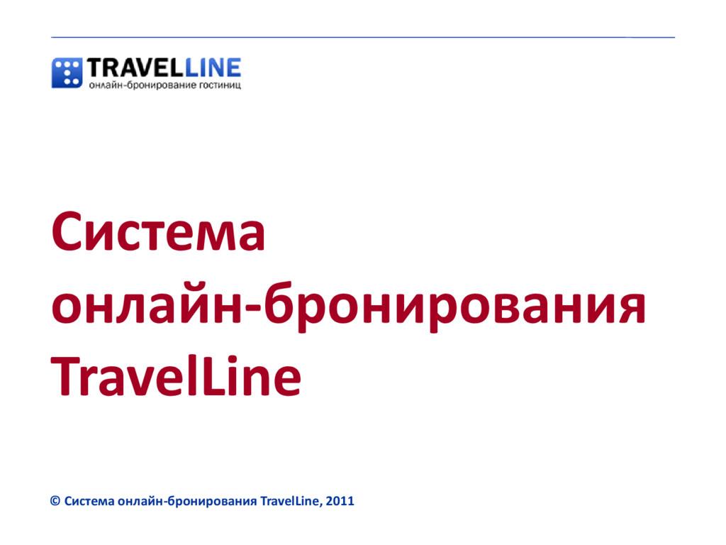 © Система онлайн-бронирования TravelLine, 2011 ...