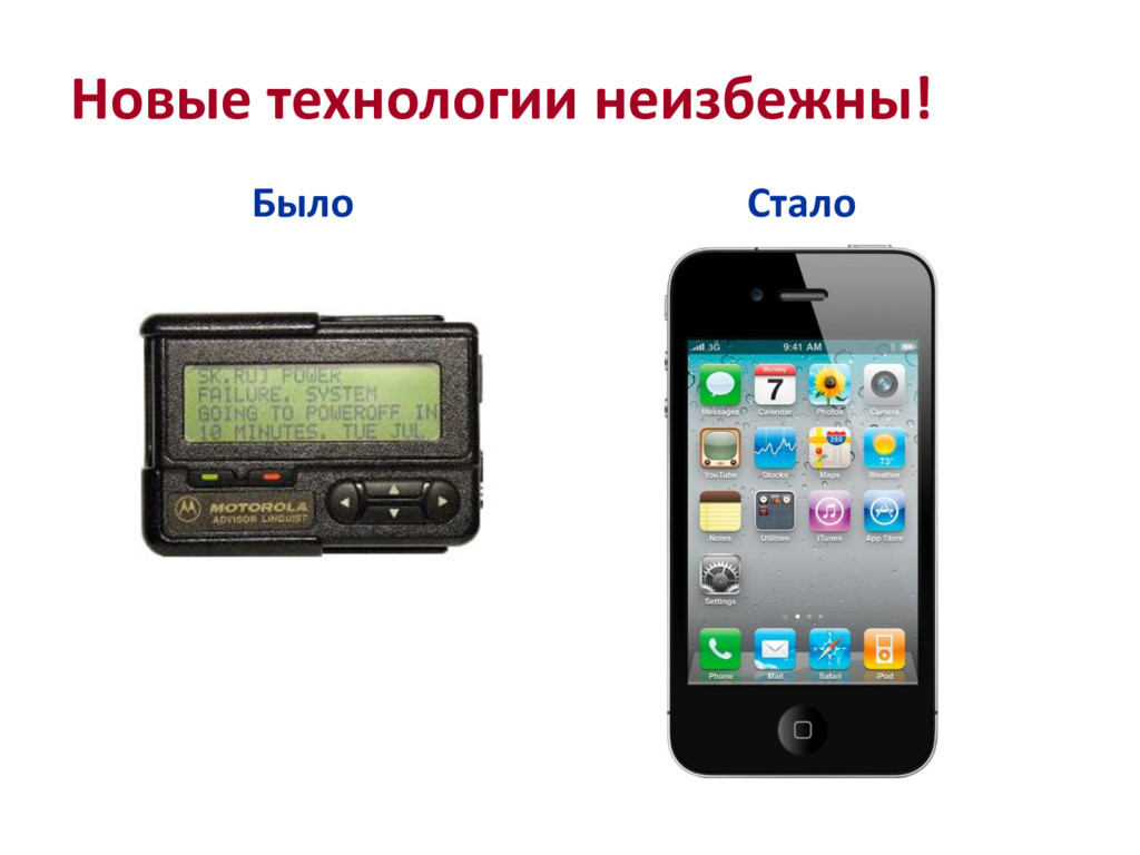 Новые технологии неизбежны! Было Стало