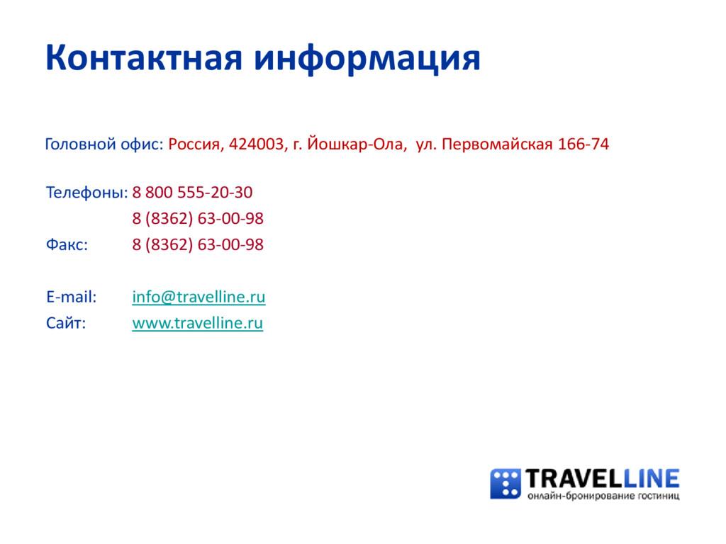 Контактная информация Головной офис: Россия, 42...