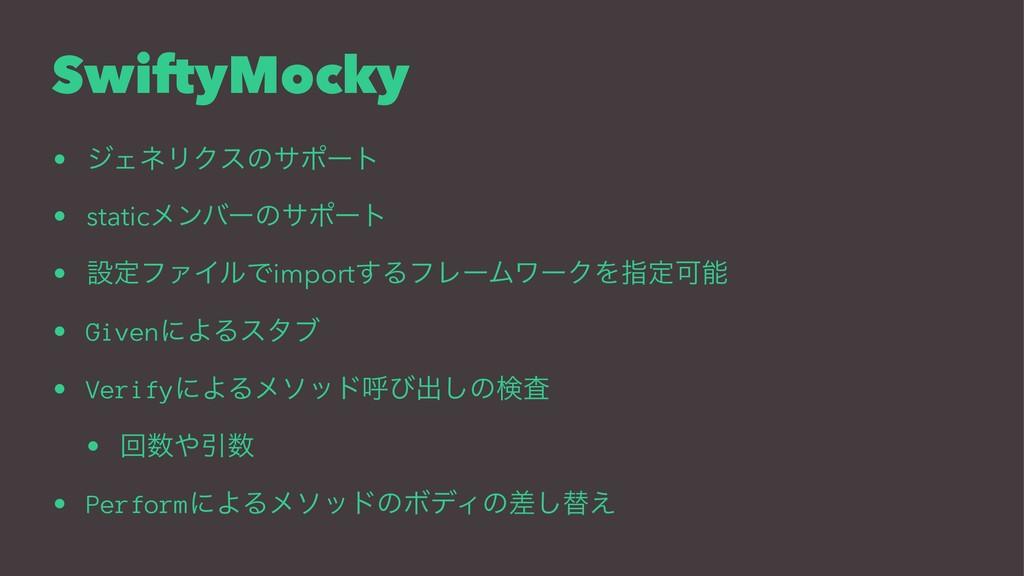 SwiftyMocky • δΣωϦΫεͷαϙʔτ • staticϝϯόʔͷαϙʔτ • ઃ...