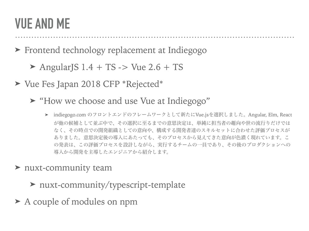 VUE AND ME ➤ Frontend technology replacement at...