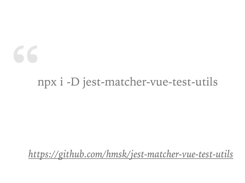 """"""" npx i -D jest-matcher-vue-test-utils https://..."""