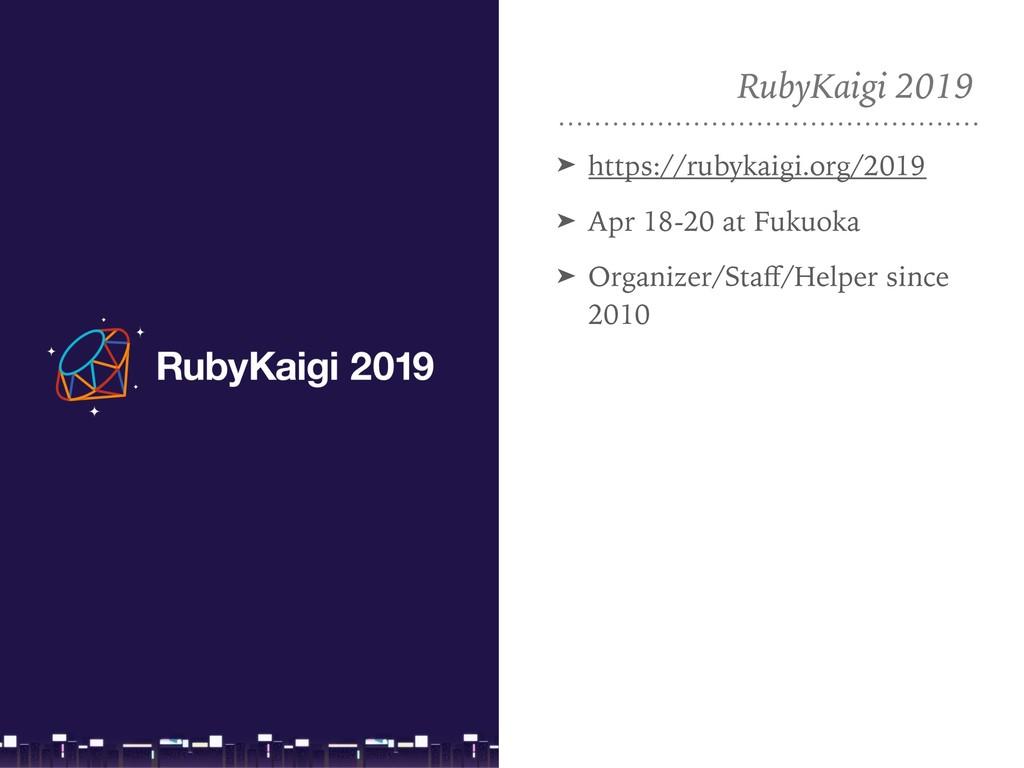RubyKaigi 2019 ➤ https://rubykaigi.org/2019 ➤ A...