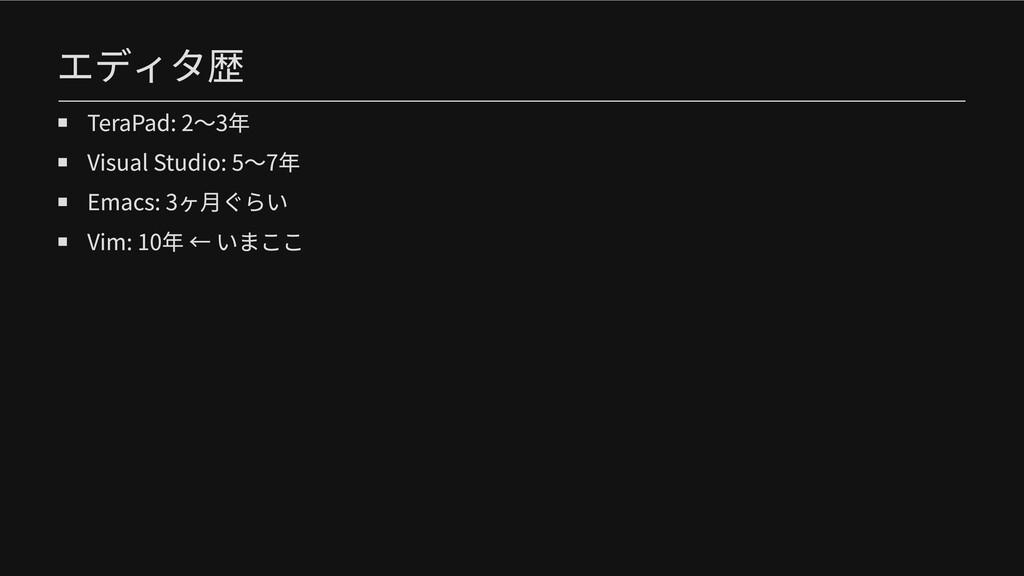 エディタ歴 TeraPad: 2〜3年 Visual Studio: 5〜7年 Emacs: ...