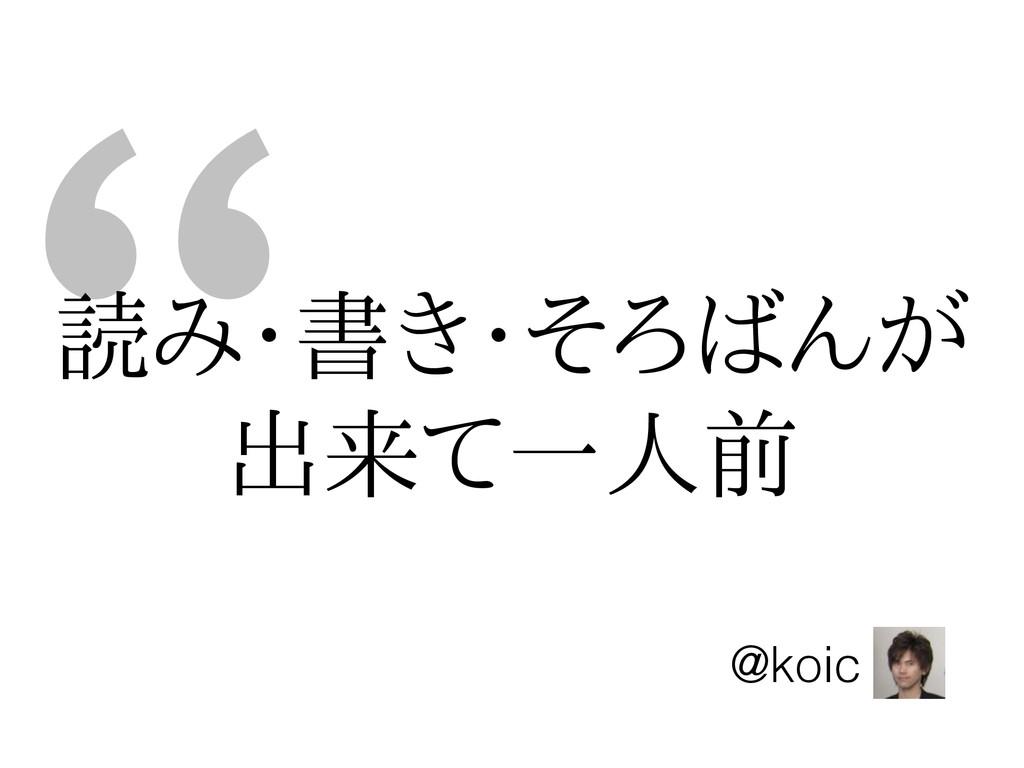 """"""" @koic 読み・書き・そろばんが 出来て一人前"""