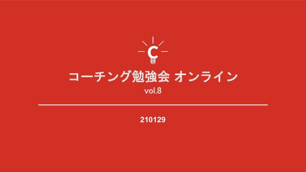 vol.8 210129 コーチング勉強会 オンライン