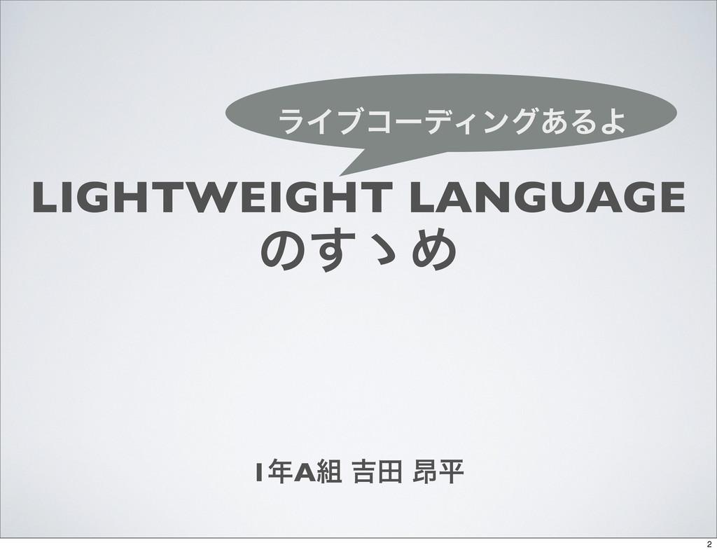 LIGHTWEIGHT LANGUAGE ͷ͢ʍΊ 1A ٢ా ߉ฏ ϥΠϒίʔσΟϯά͋...
