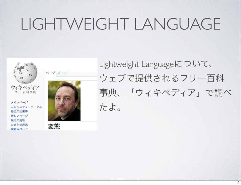 LIGHTWEIGHT LANGUAGE Lightweight Languageʹ͍ͭͯɺ ...