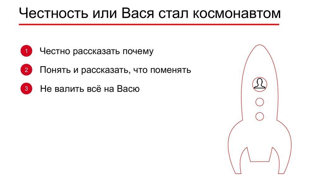Честность или Вася стал космонавтом 1 Честно ра...