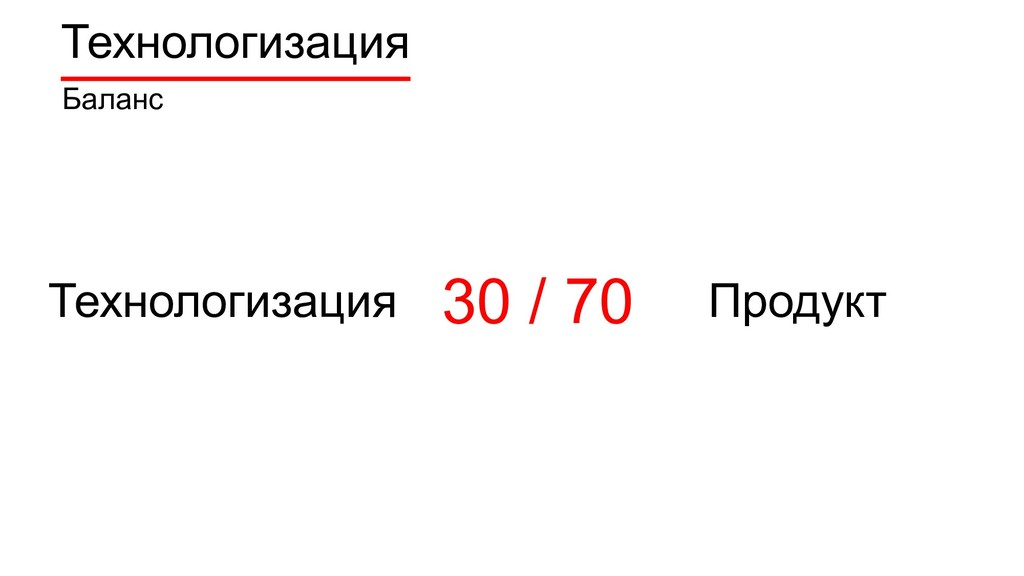 ? / ? Технологизация 30 / 70 Баланс Технологиза...