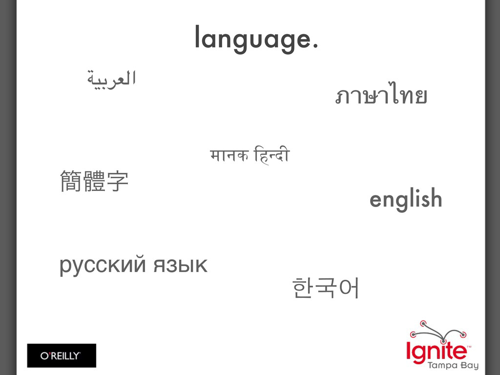 language. ؆ᱪ ภาษาไทย मानक %ह'दी english русски...