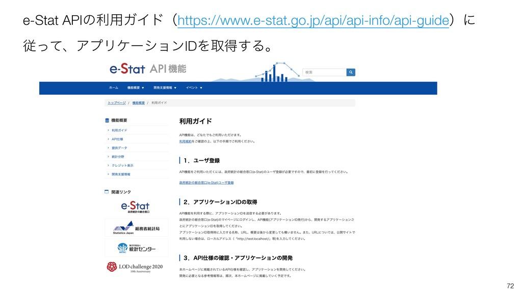 72 e-Stat APIͷར༻ΨΠυʢhttps://www.e-stat.go.jp/ap...