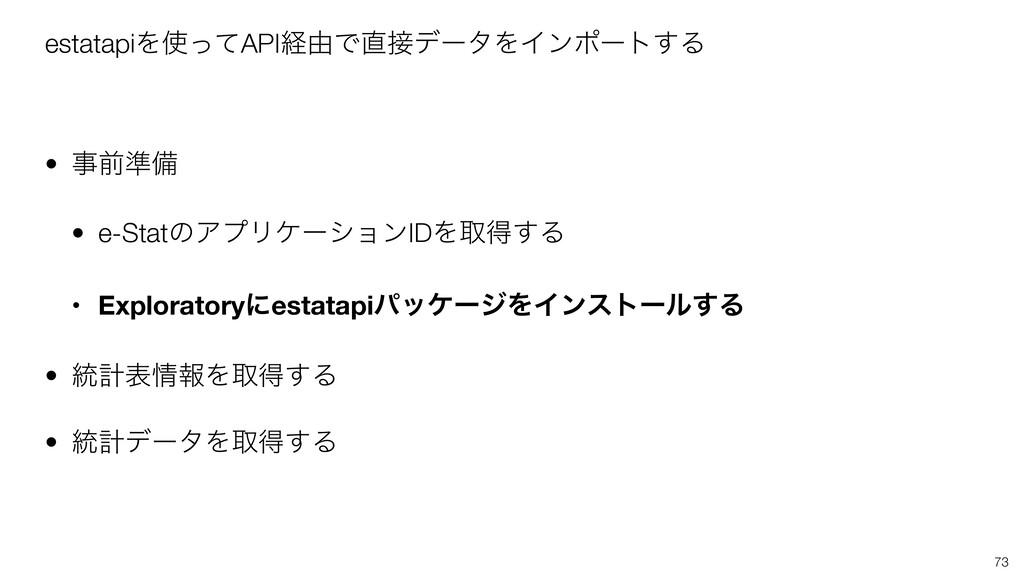 estatapiΛͬͯAPIܦ༝ͰσʔλΛΠϯϙʔτ͢Δ • લ४උ • e-Stat...