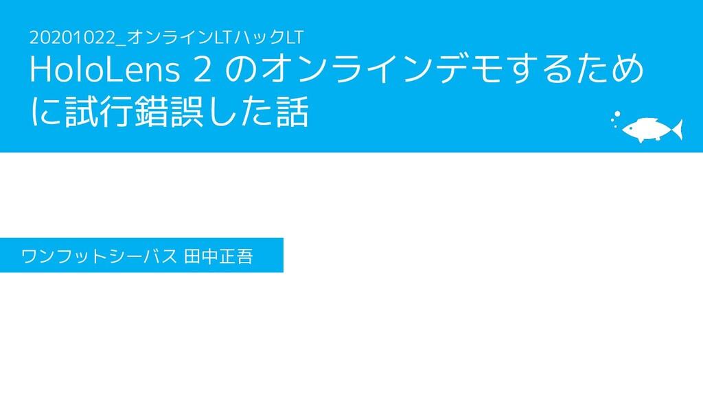 [サブタイトル] [タイトル] ワンフットシーバス 田中正吾 20201022_オンラインLT...