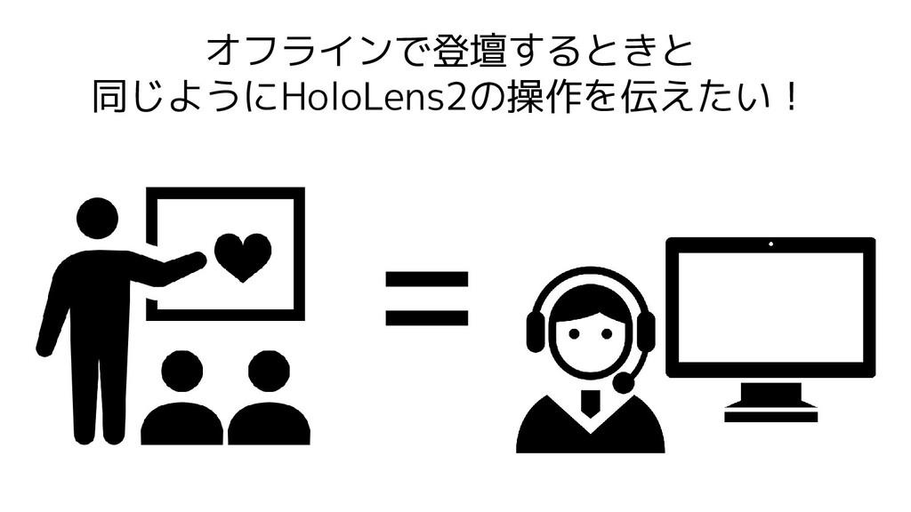 オフラインで登壇するときと 同じようにHoloLens2の操作を伝えたい!