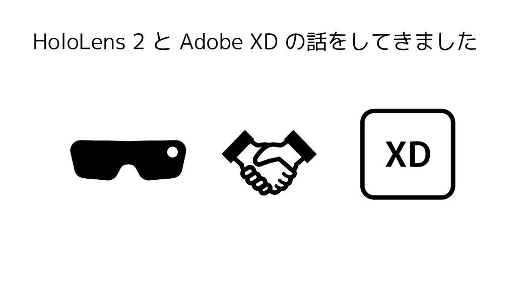 HoloLens 2 と Adobe XD の話をしてきました XD