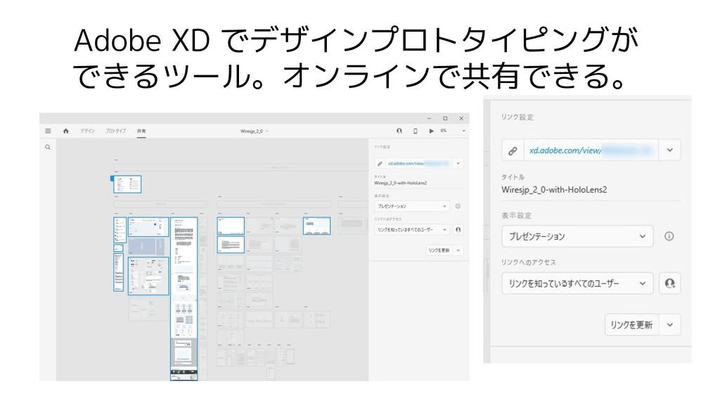 Adobe XD でデザインプロトタイピングが できるツール。オンラインで共有できる。