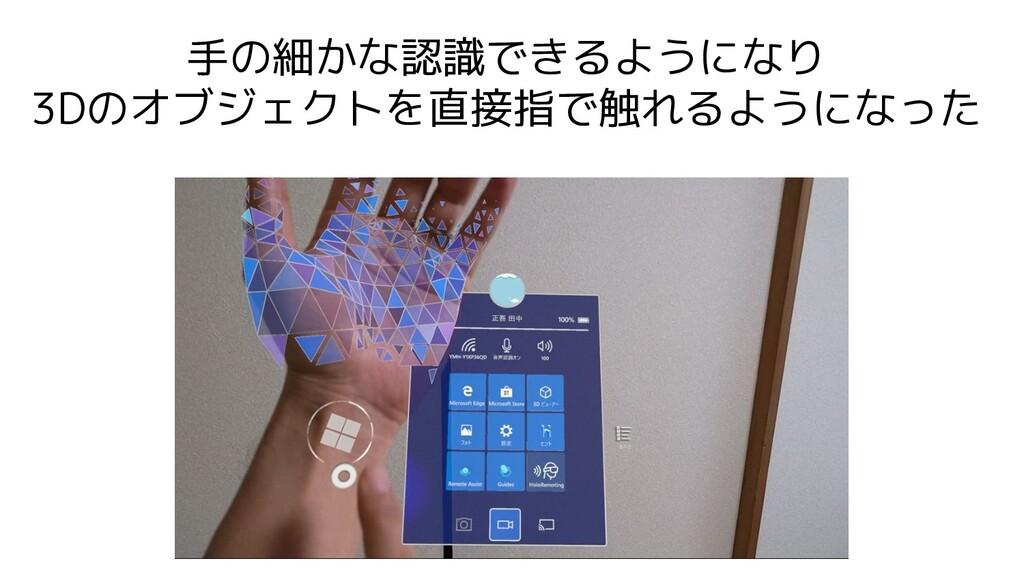 手の細かな認識できるようになり 3Dのオブジェクトを直接指で触れるようになった