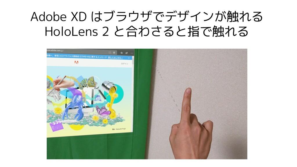 Adobe XD はブラウザでデザインが触れる HoloLens 2 と合わさると指で触れる