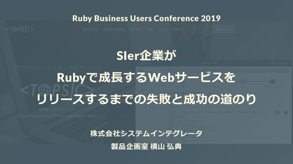 Ruby Business Users Conference 2019 SIer企業が Rub...