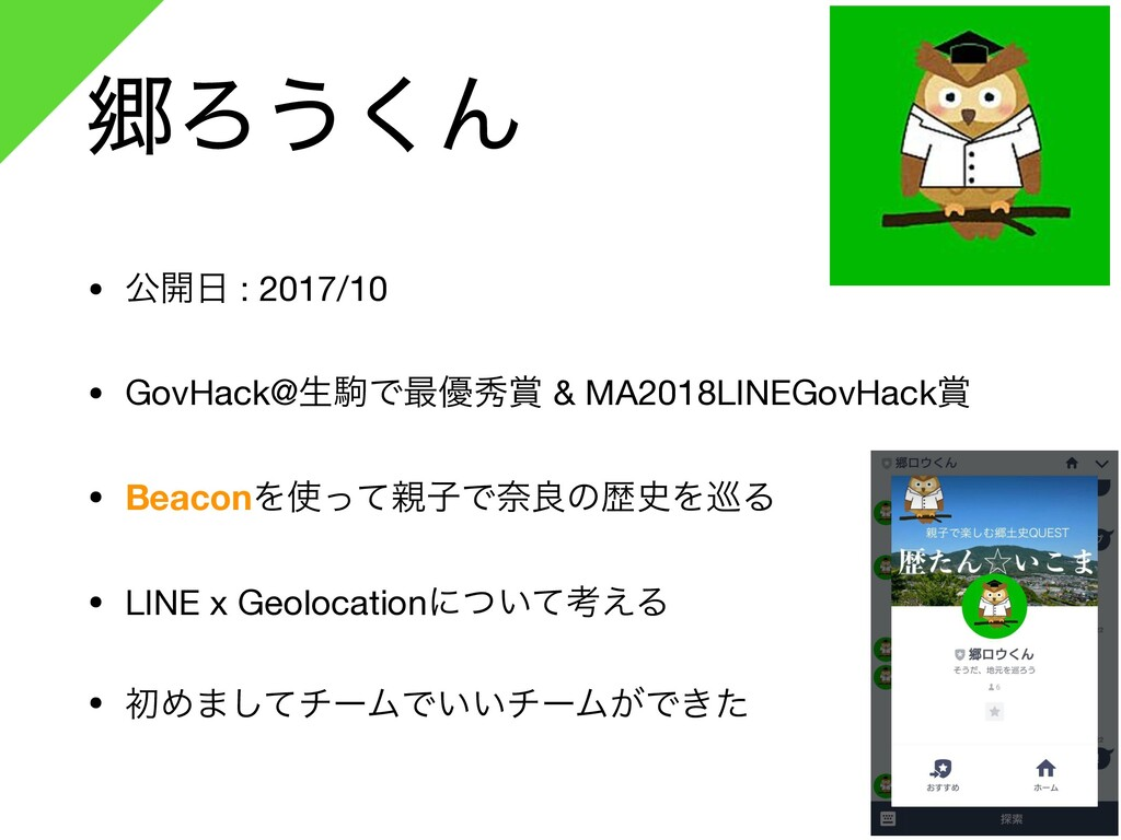 ڷΖ͏͘Μ • ެ։ : 2017/10  • GovHack@ੜۨͰ࠷༏ल & MA20...