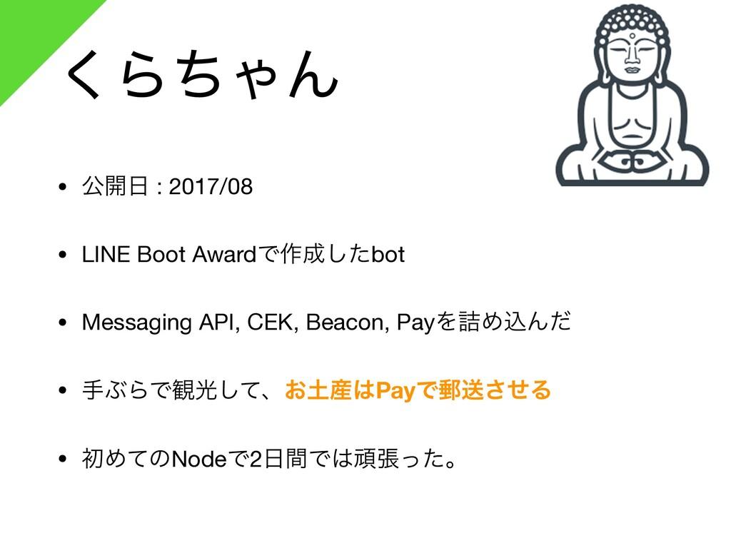 ͘ΒͪΌΜ • ެ։ : 2017/08  • LINE Boot AwardͰ࡞ͨ͠bo...