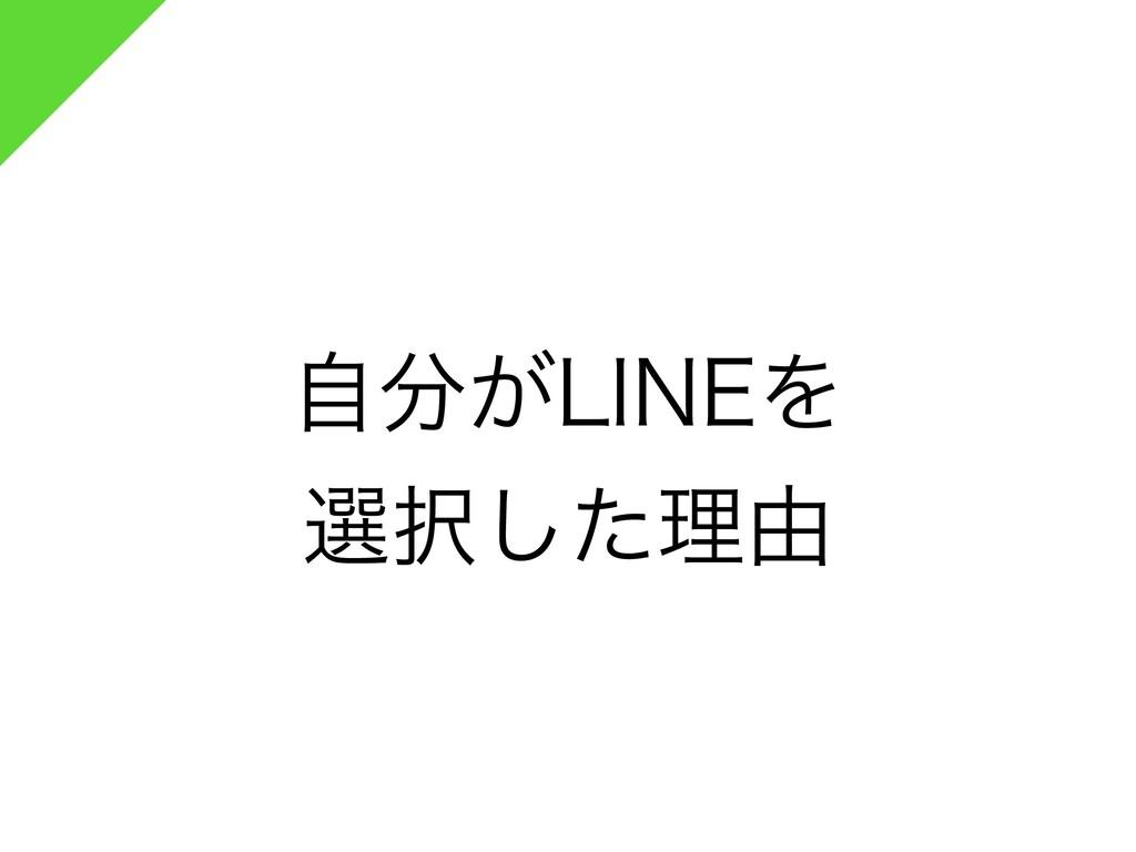 ͕ࣗ-*/&Λ બͨ͠ཧ༝