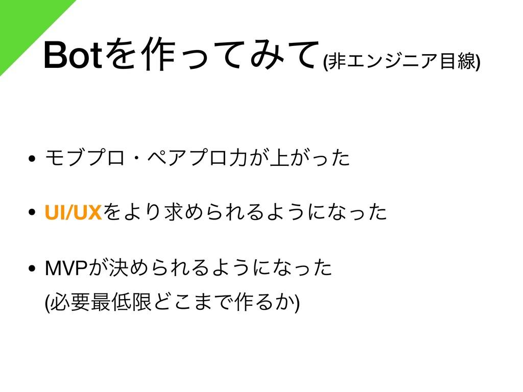 BotΛ࡞ͬͯΈͯ(ඇΤϯδχΞઢ) • ϞϒϓϩɾϖΞϓϩྗ্͕͕ͬͨ  • UI/UXΛ...
