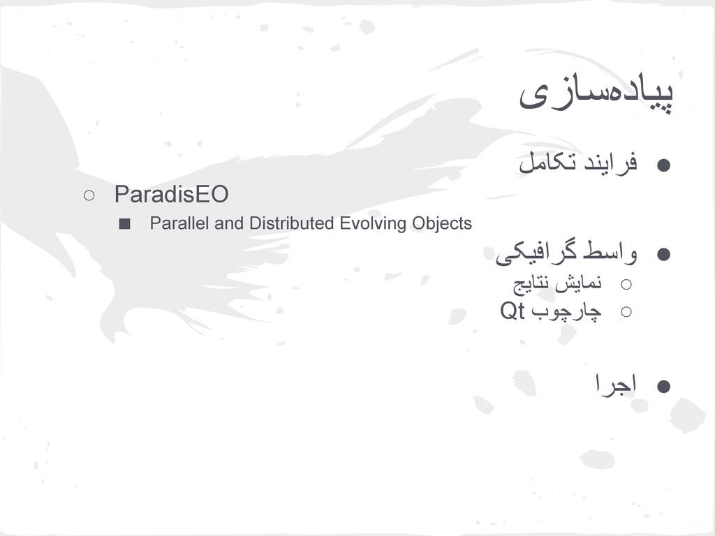 یزﺎﺳهدﺎﯾﭘ ● لﻣﺎﮑﺗ دﻧﯾارﻓ ○ ParadisEO ■ Parallel...