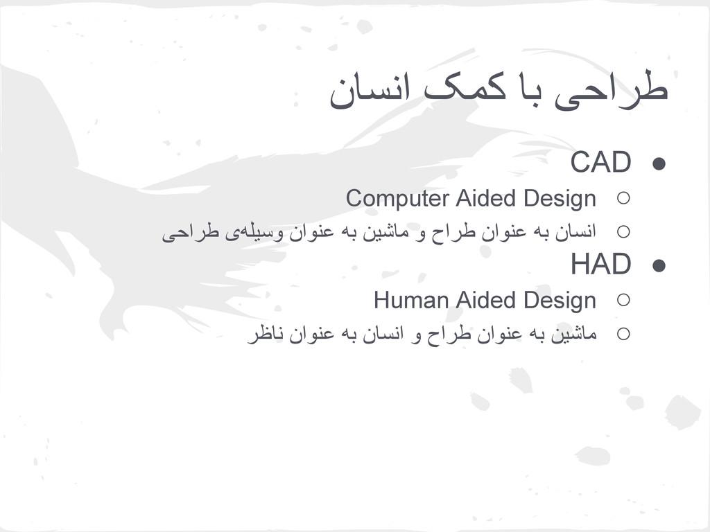 نﺎﺳﻧا ﮏﻣﮐ ﺎﺑ ﯽﺣارط ● CAD ○ Computer Aided Desig...