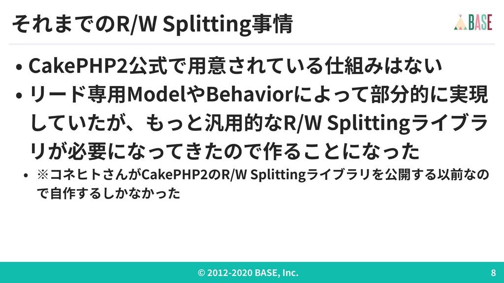 © - BASE, Inc. それまでのR/W Splitting事情 • CakePHP 公...