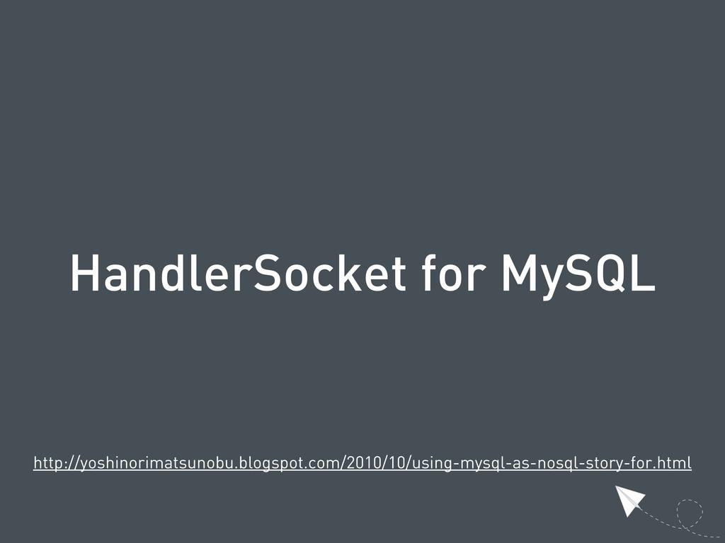 HandlerSocket for MySQL http://yoshinorimatsuno...