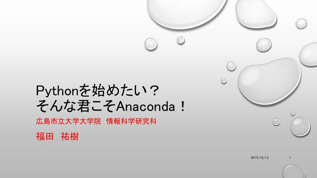 Pythonを始めたい? そんな君こそAnaconda! 広島市立大学大学院 情報科学研究科 ...