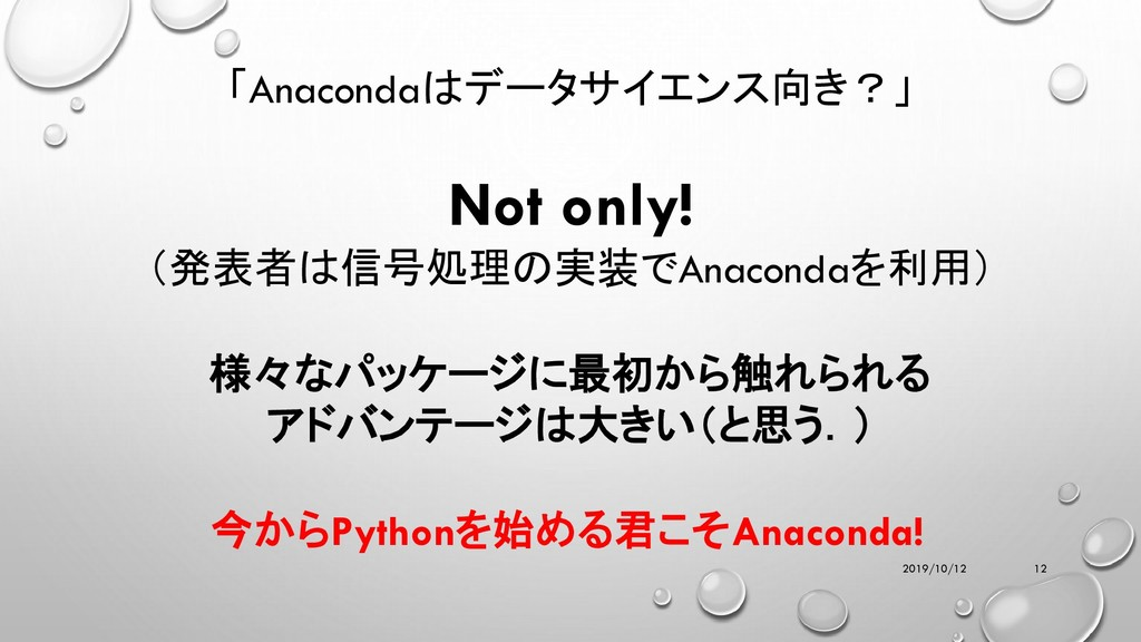 2019/10/12 12 「Anacondaはデータサイエンス向き?」 Not only! ...