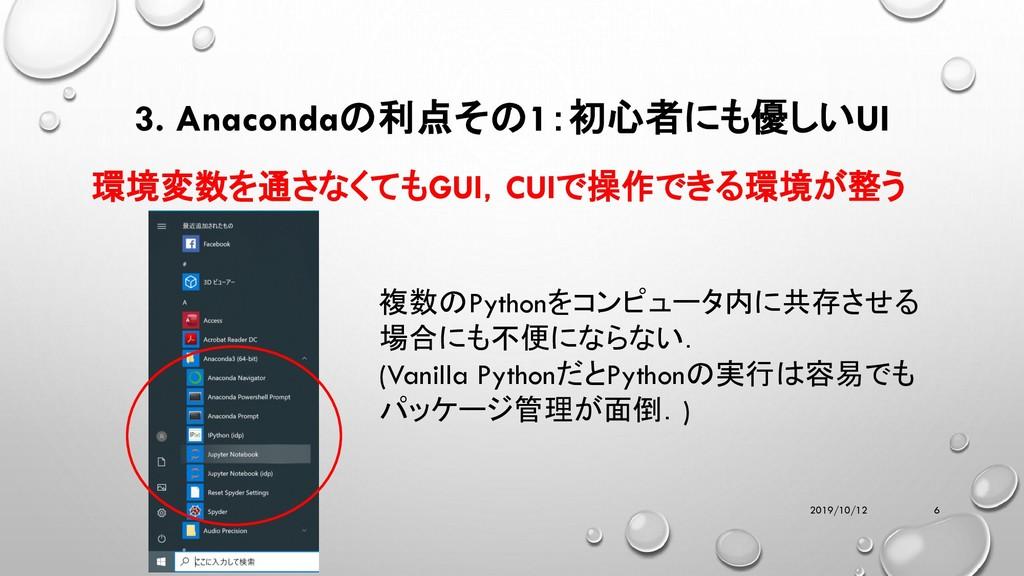 3. Anacondaの利点その1:初心者にも優しいUI 2019/10/12 6 環境変数を...