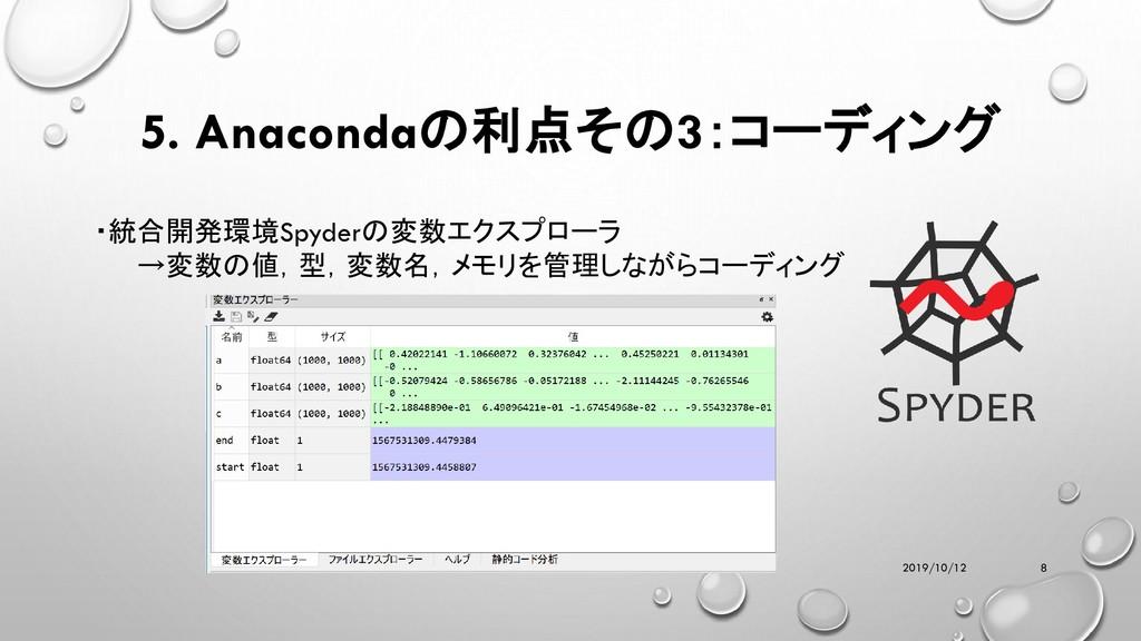 5. Anacondaの利点その3:コーディング 2019/10/12 8 ・統合開発環境Sp...