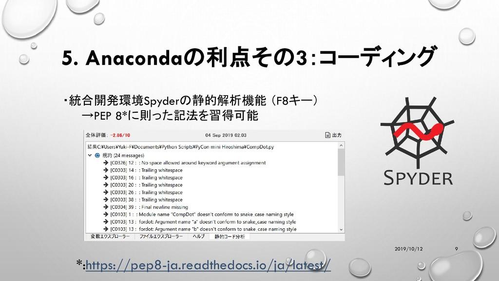 5. Anacondaの利点その3:コーディング 2019/10/12 9 ・統合開発環境Sp...