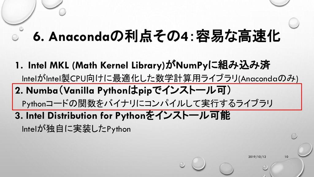 6. Anacondaの利点その4:容易な高速化 2019/10/12 10 1. Intel...