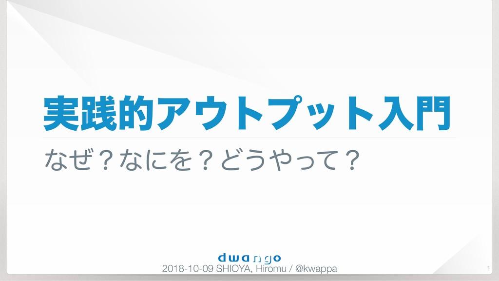 ࣮ફతΞτϓοτೖ ͳͥʁͳʹΛʁͲ͏ͬͯʁ 1 2018-10-09 SHIOYA, ...