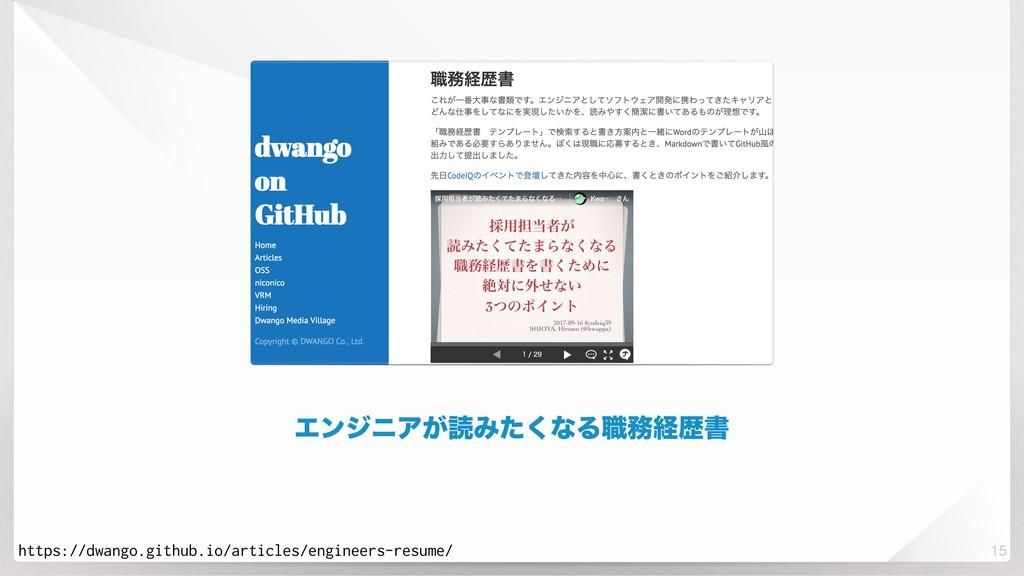 ΤϯδχΞ͕ಡΈͨ͘ͳΔ৬ܦྺॻ 15 https://dwango.github.io/a...